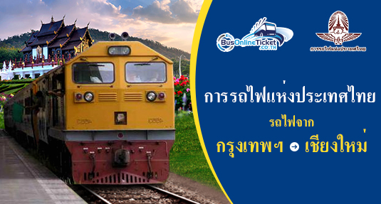 Bangkok Chiang Mai train linepic